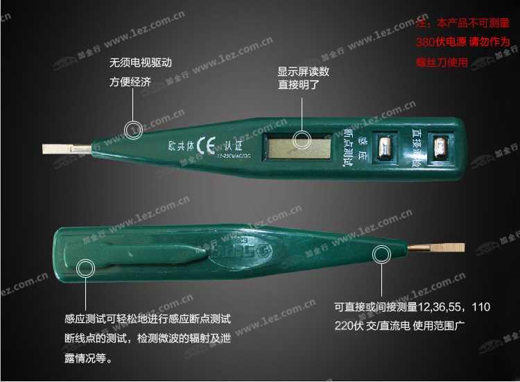 正品保证世达电笔数显试电笔多功能汽车验电笔测电笔62601